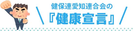 健保連愛知連合会の『健康宣言』