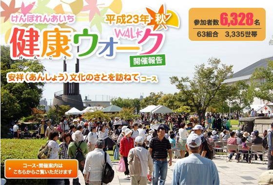 健康ウォーク2011秋開催報告