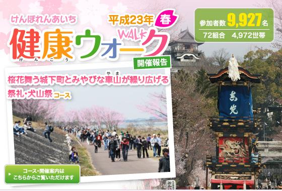 健康ウォーク2011春開催報告