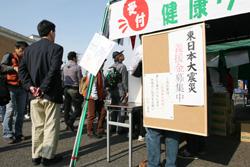 東日本大震災義援金募金