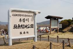 木曽川扶桑緑地公園3