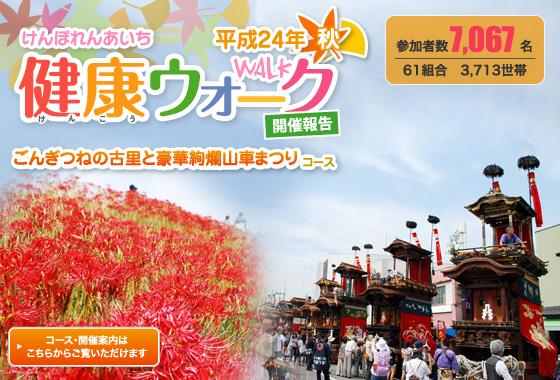 健康ウォーク2012秋開催報告