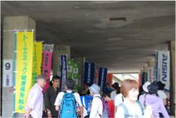 たくさんののぼりが参加者を迎えていました。