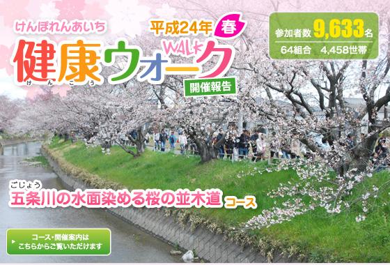 健康ウォーク2012春開催報告