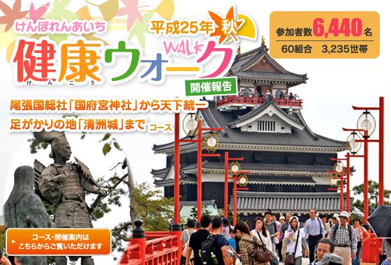 健康ウォーク2013秋開催報告