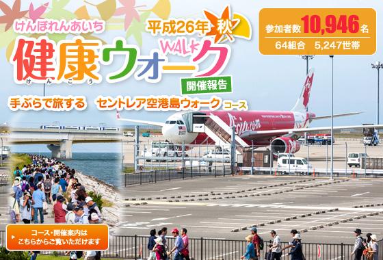 健康ウォーク2014秋開催報告