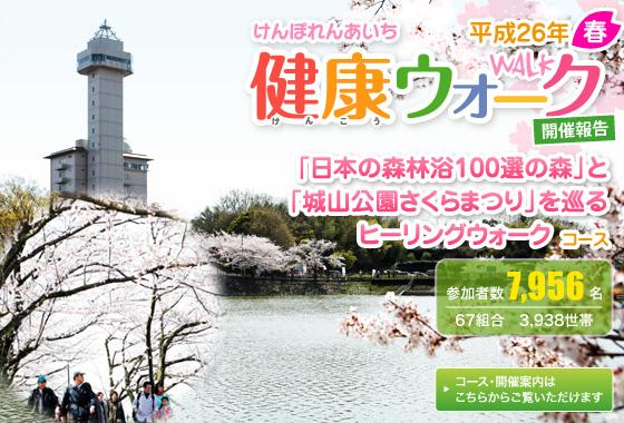 健康ウォーク2014春開催報告